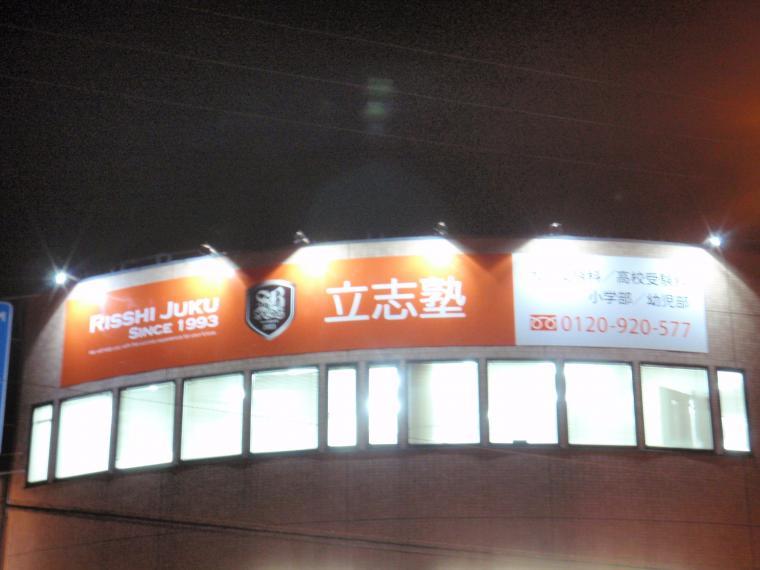 立志塾様看板LED照明